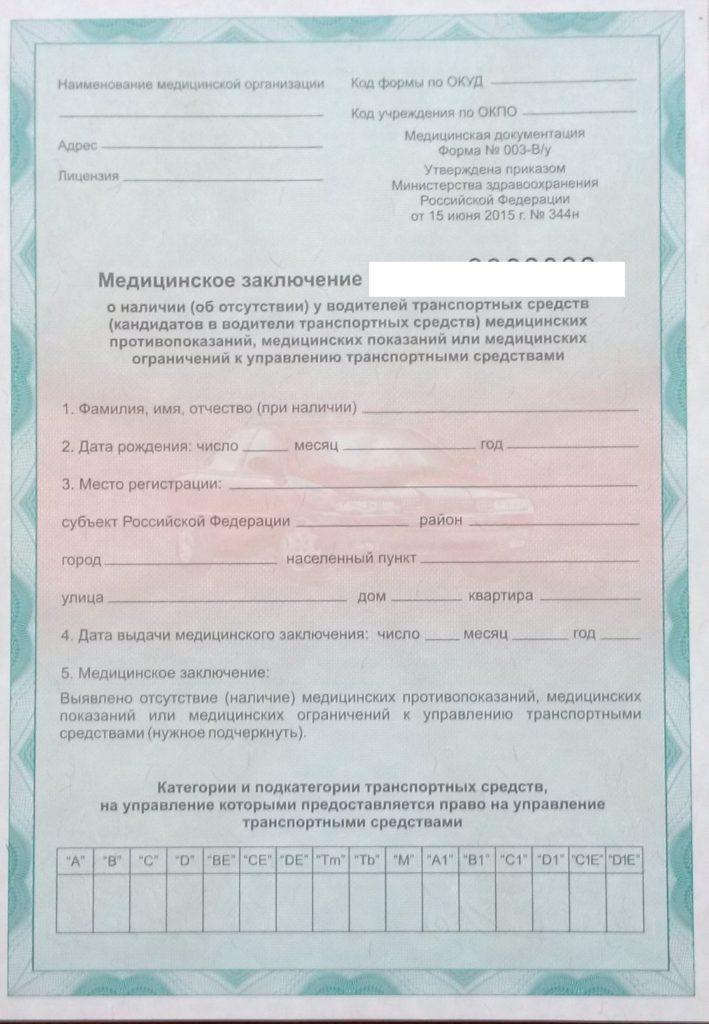 Элвин Медицинская справка для замены водительского удостоверения срок действия 2017 мгновений темная